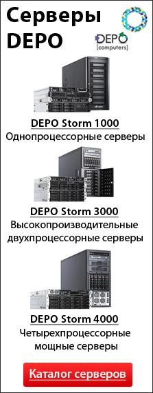 Электронный Каталог Depo